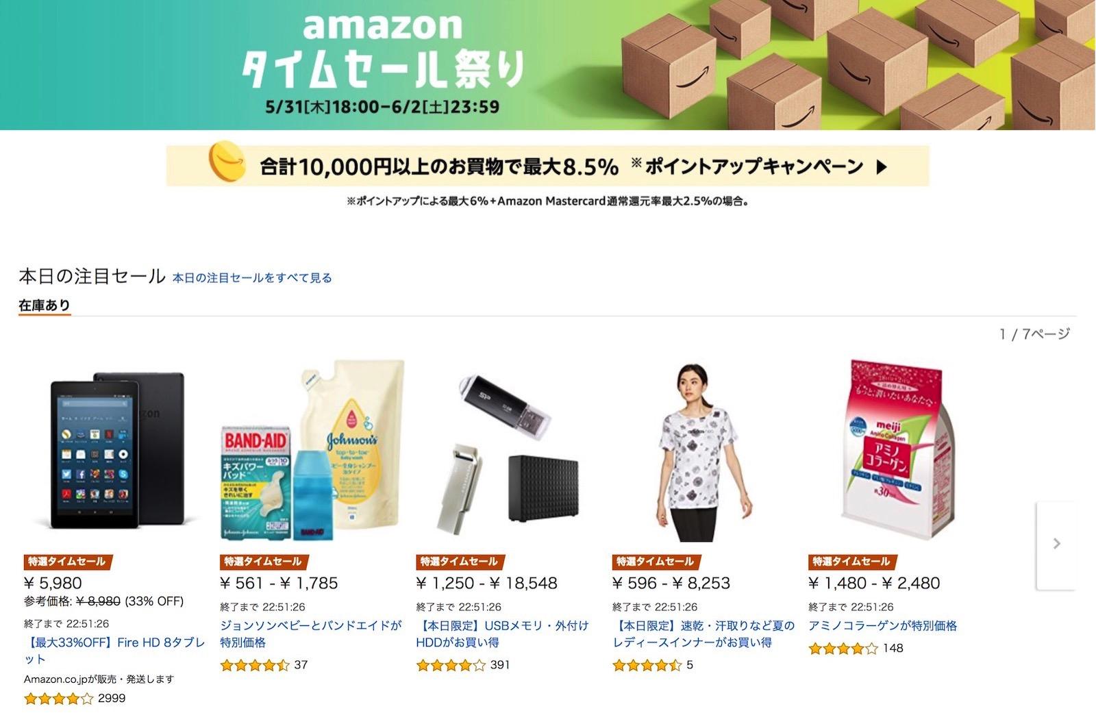 Amazon TimeSale June1
