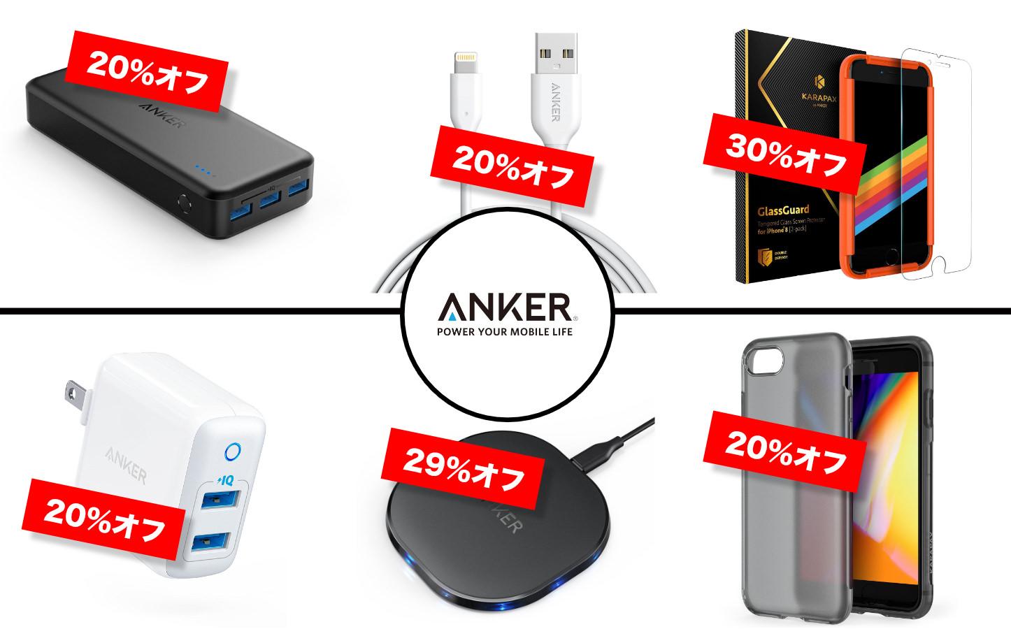 Anker Sale 20180602