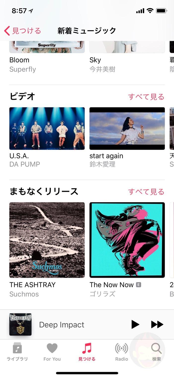 Apple Music:まもなくリリース