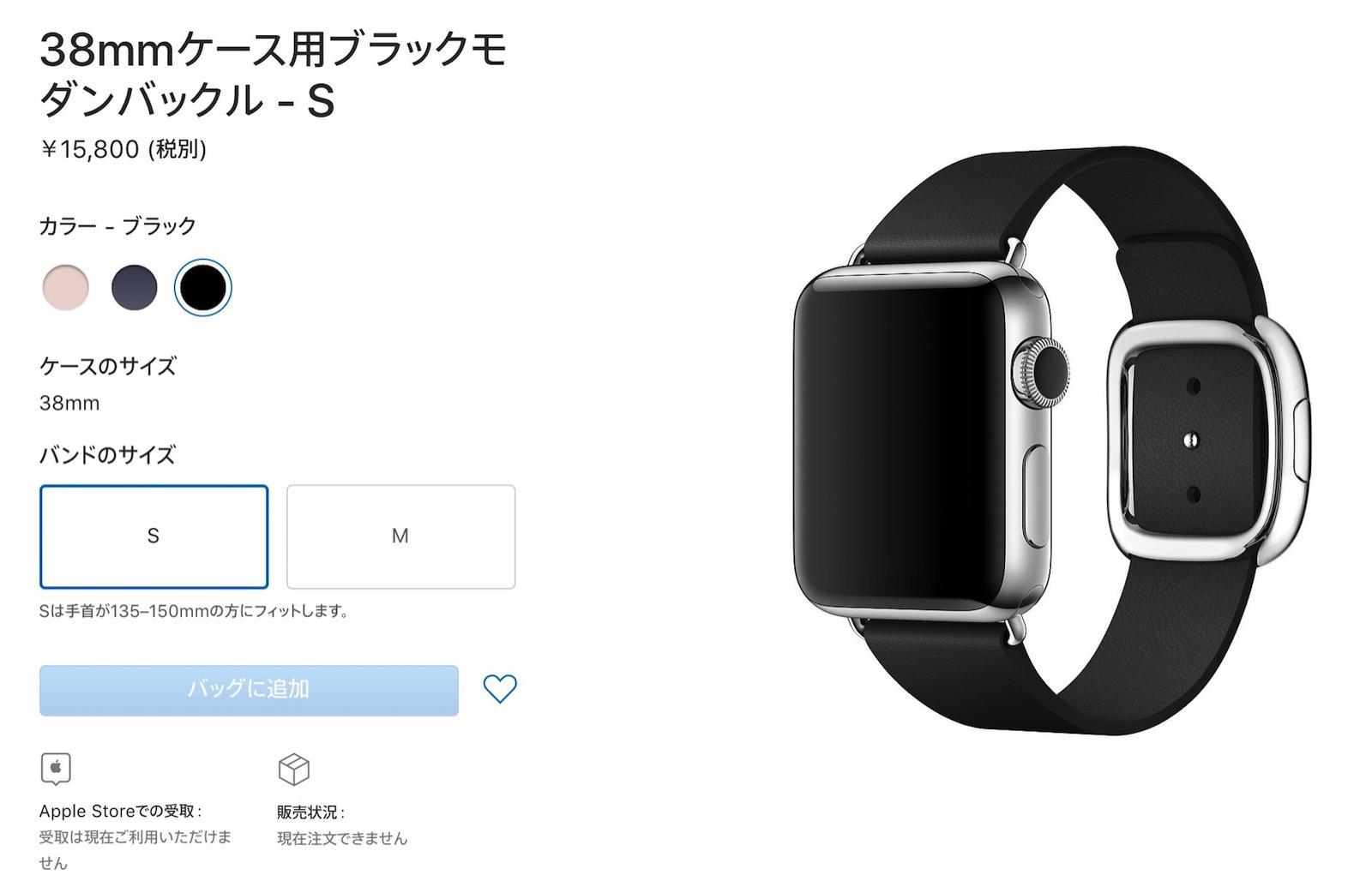 Apple-Watch-Modern-Bucle-Ends.jpg