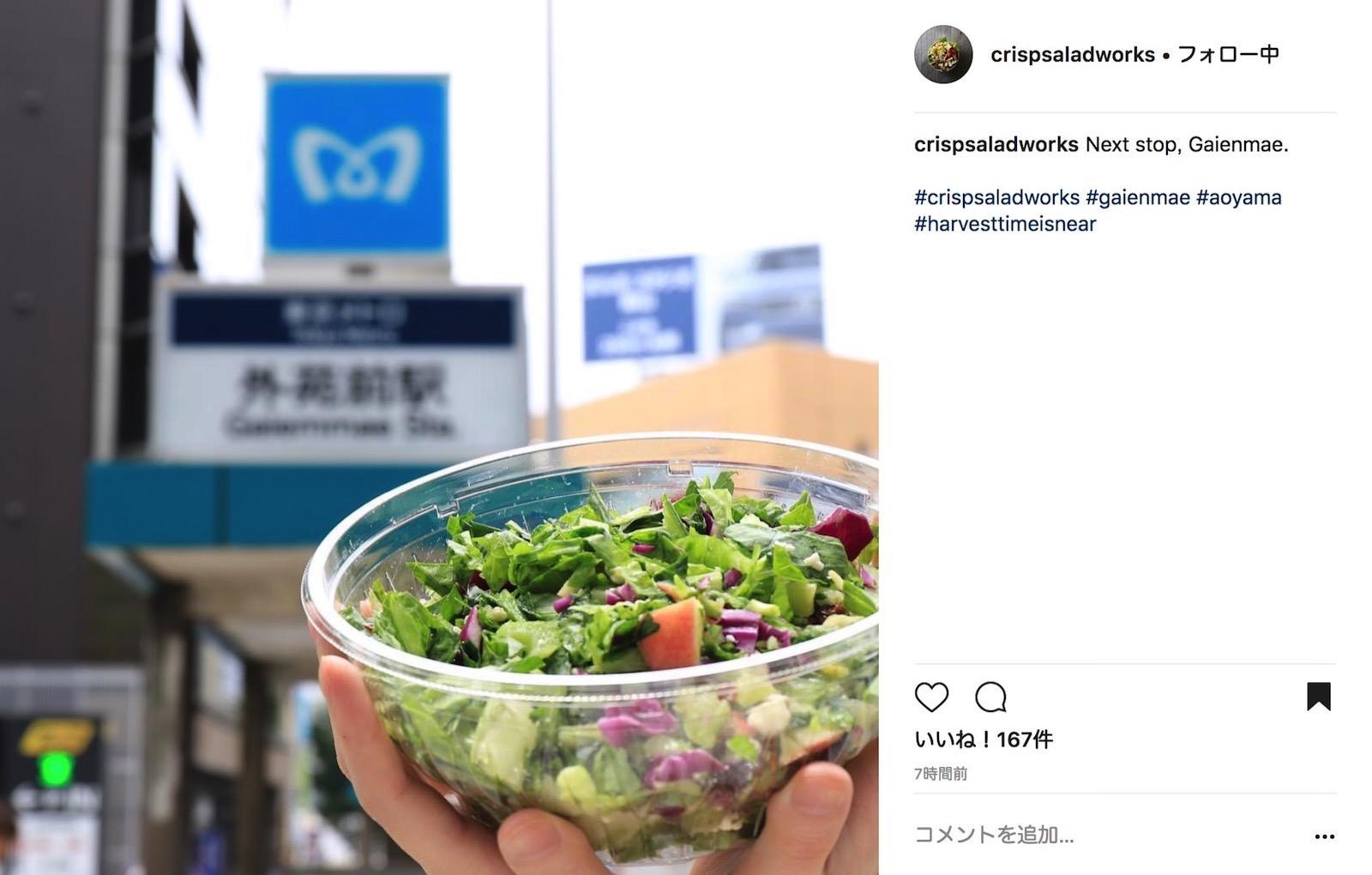 Crisp Salad Works Gaienmae