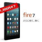 Fire7Tablet-1300yen-off-sale.jpg