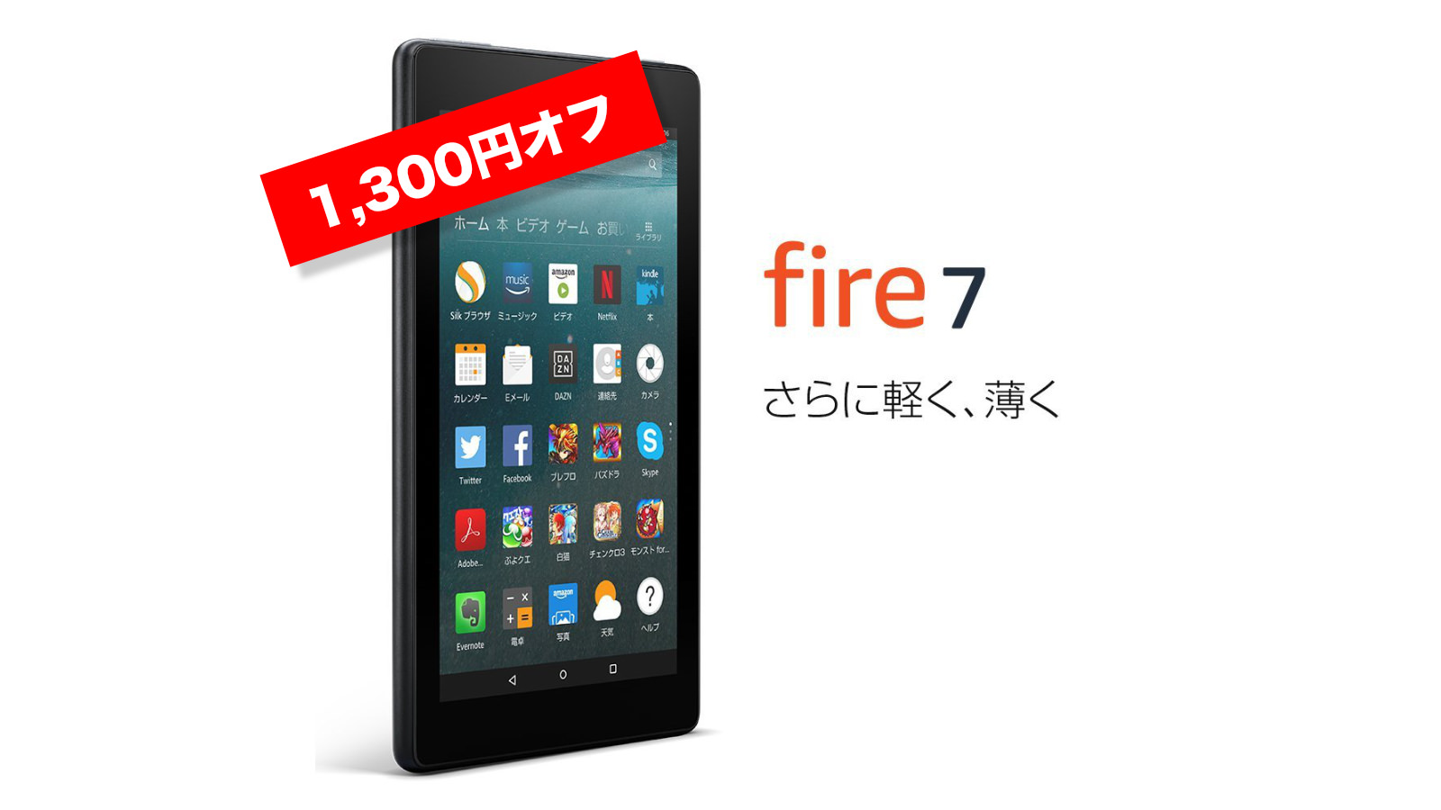 Fire7Tablet 1300yen off sale