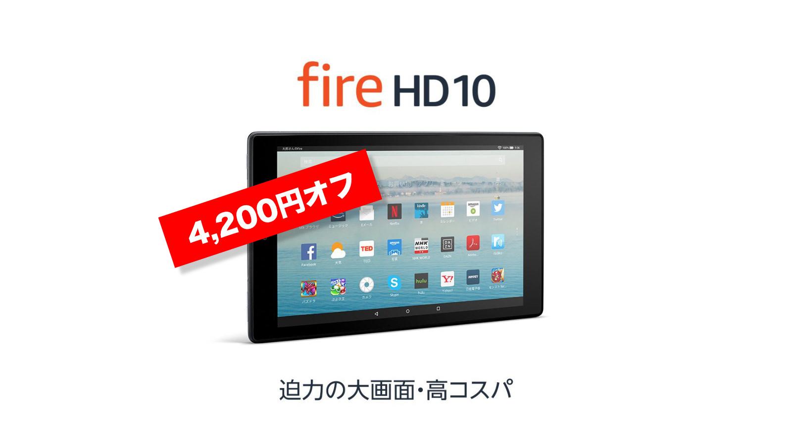 FireHD 10 Sale 4200yen off