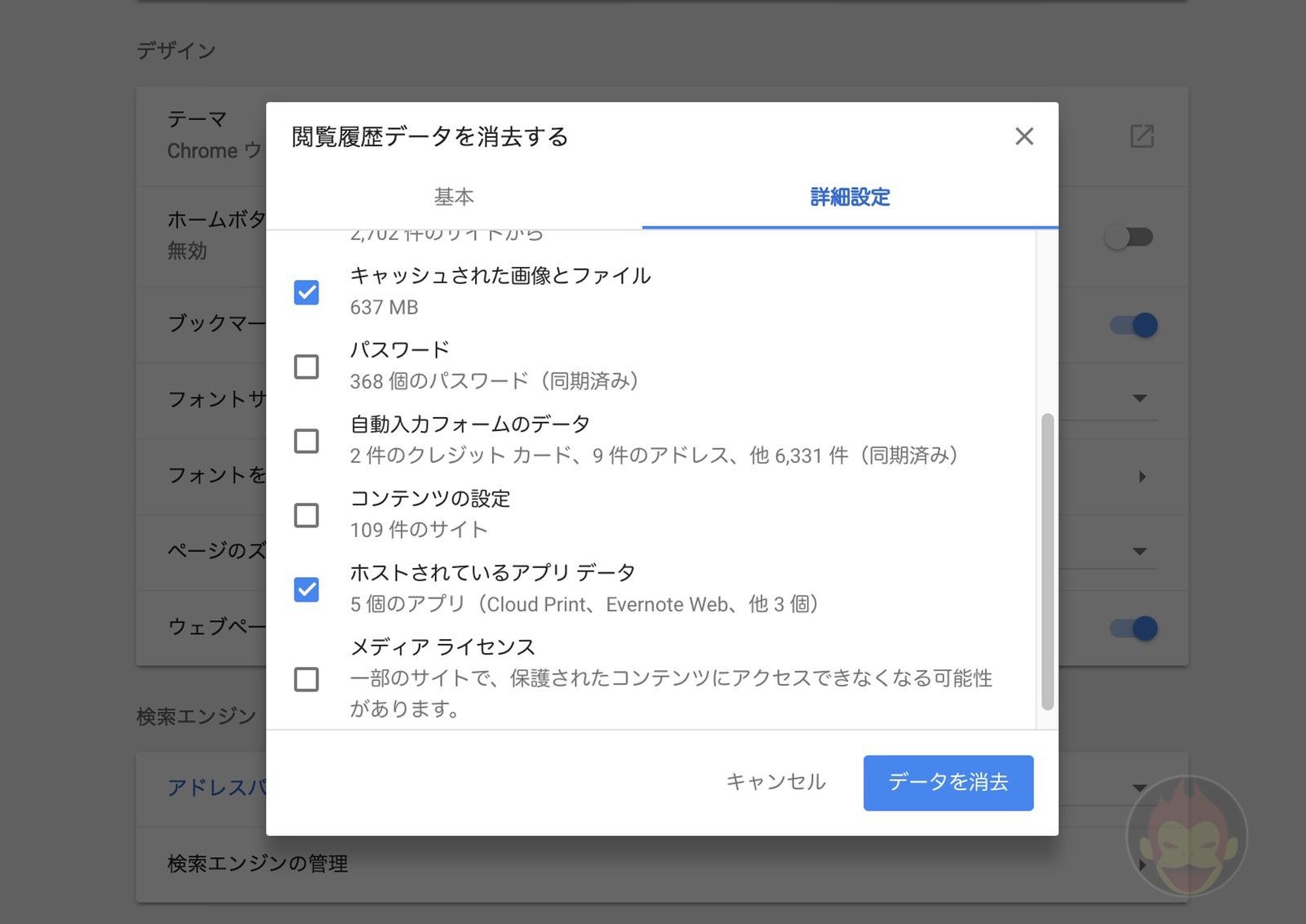 Google-Chrome-Deleting-Cache-and-Data-01.jpg