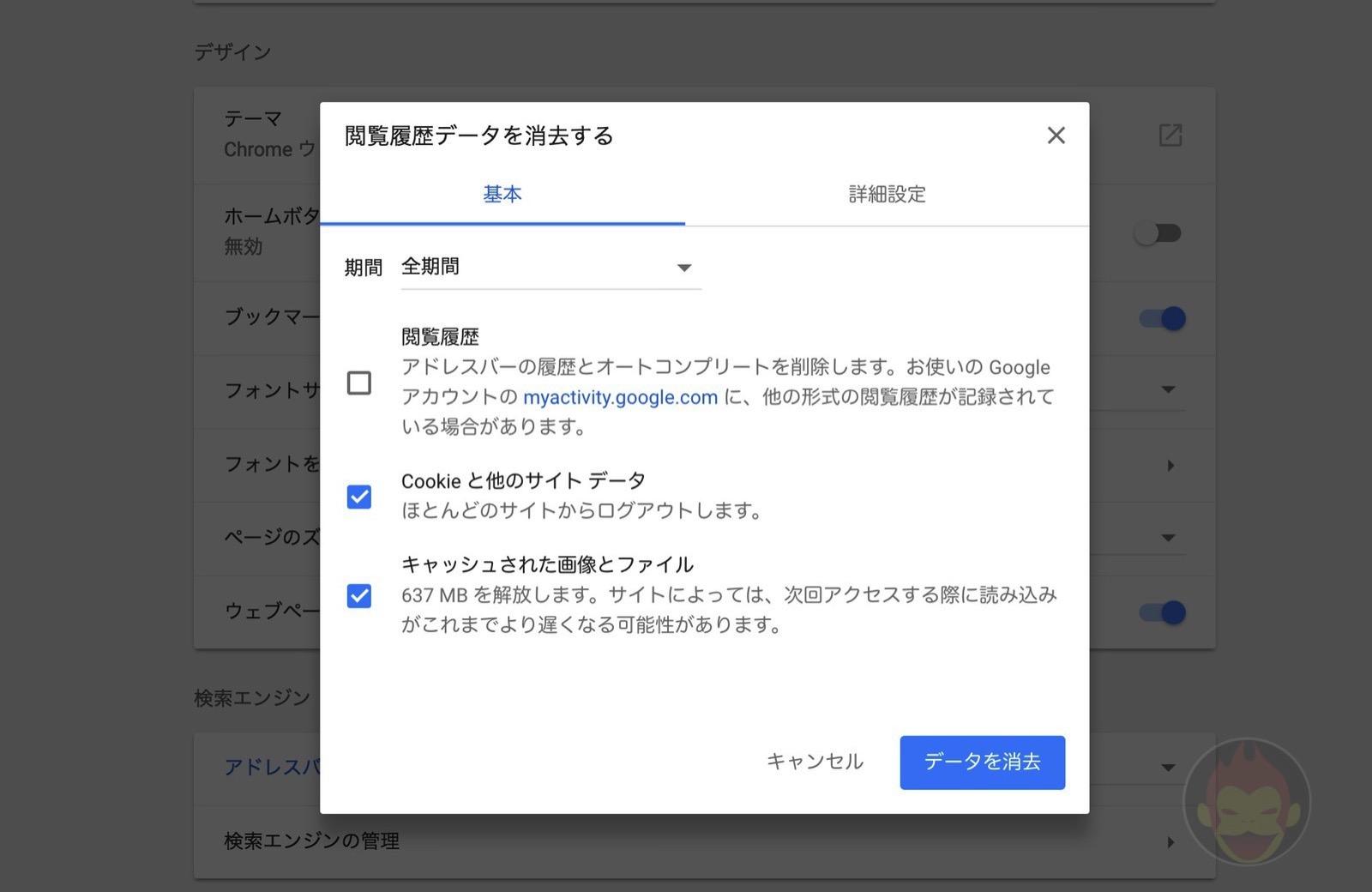 Google-Chrome-Deleting-Cache-and-Data-02.jpg