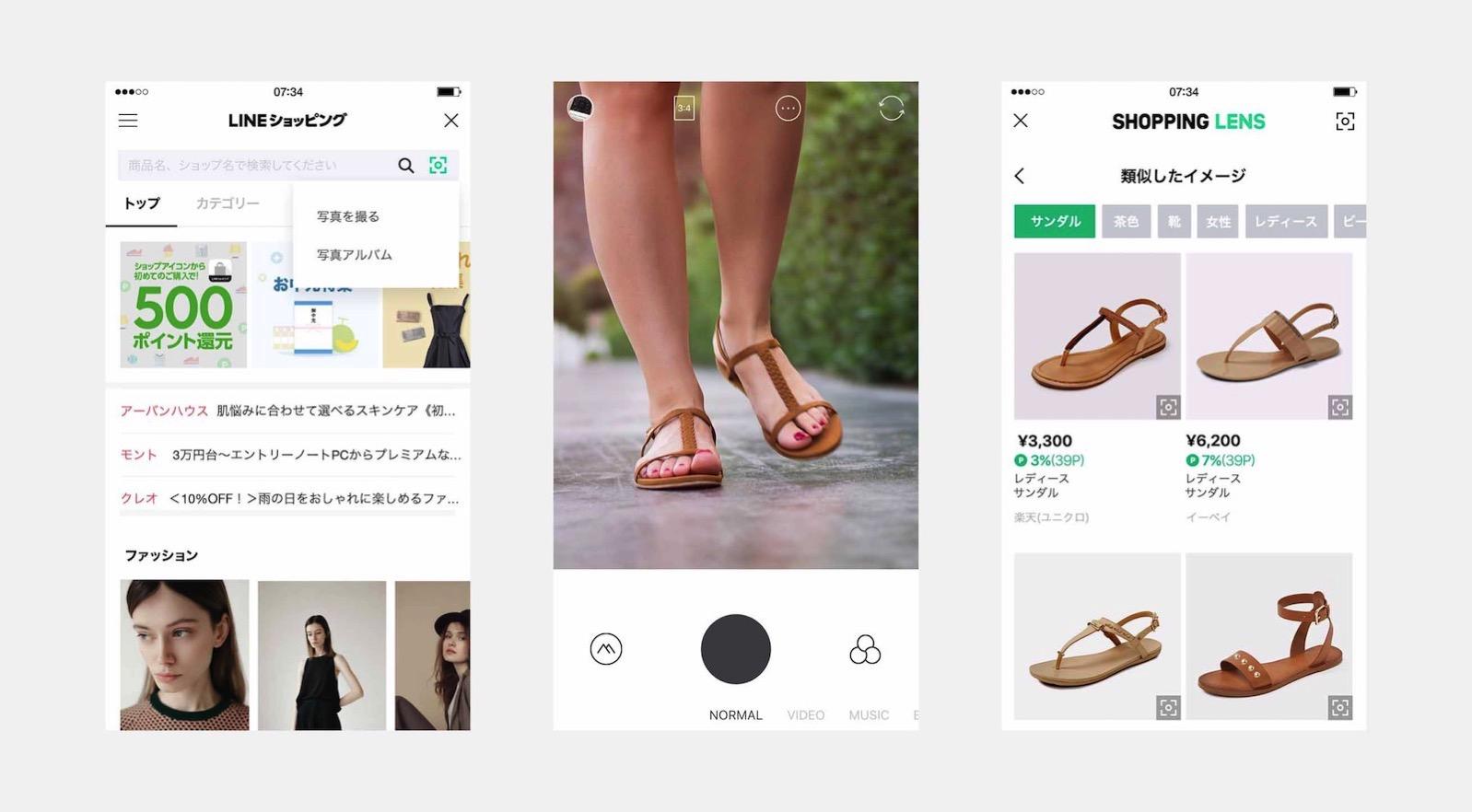LINE Shopping Lens 2