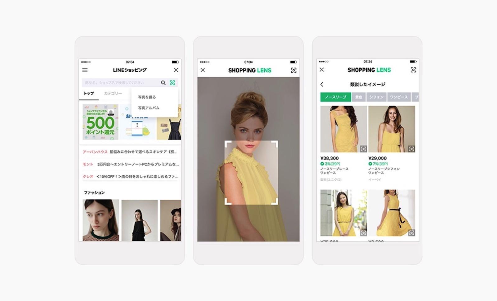 LINE Shopping Lens