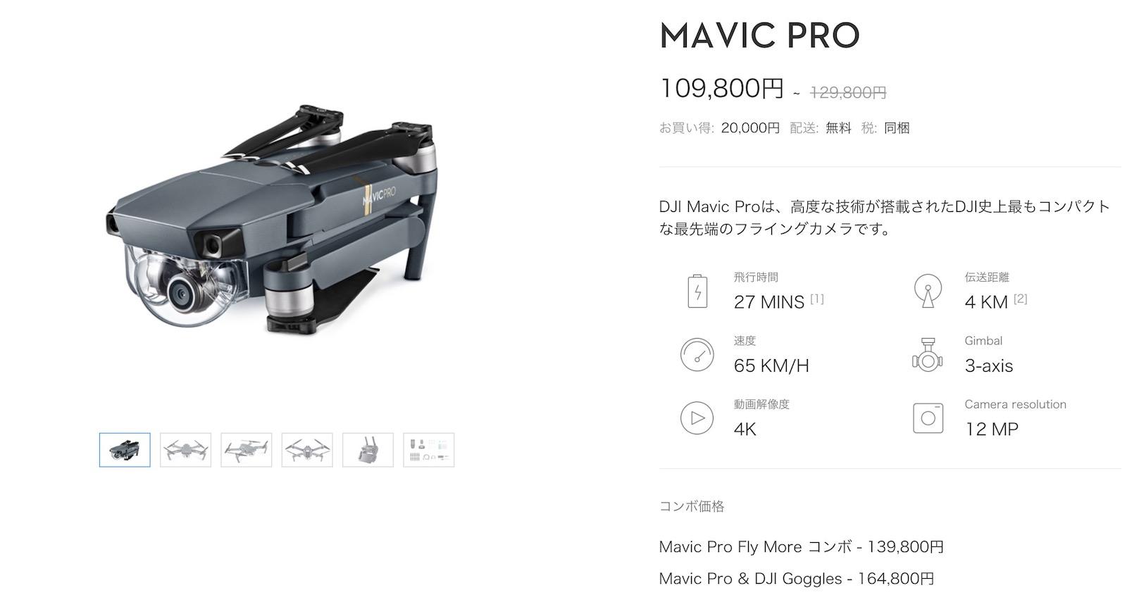 Mavic Pro 20000yen off