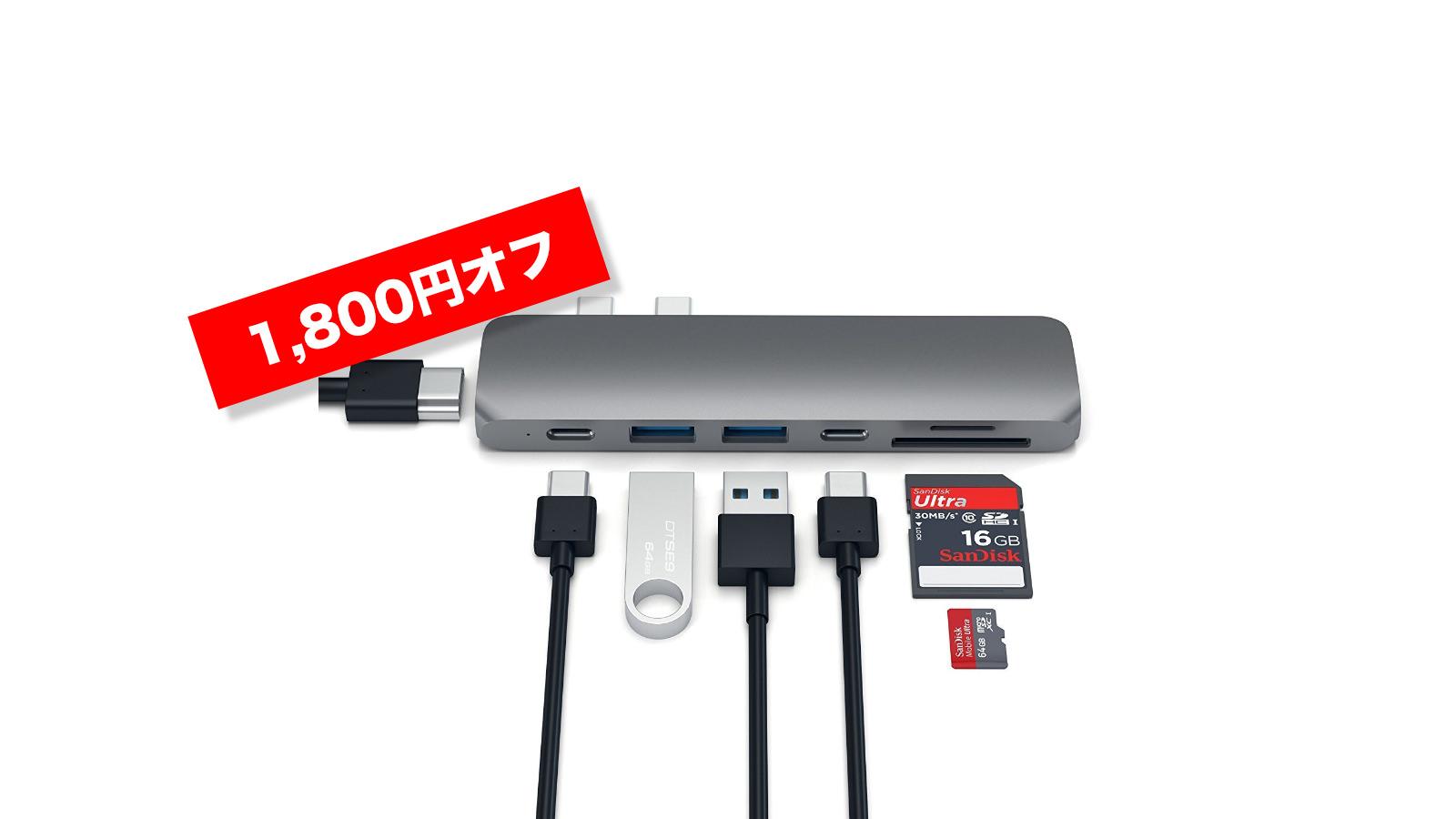 Satechi Type C Pro Hub Sale
