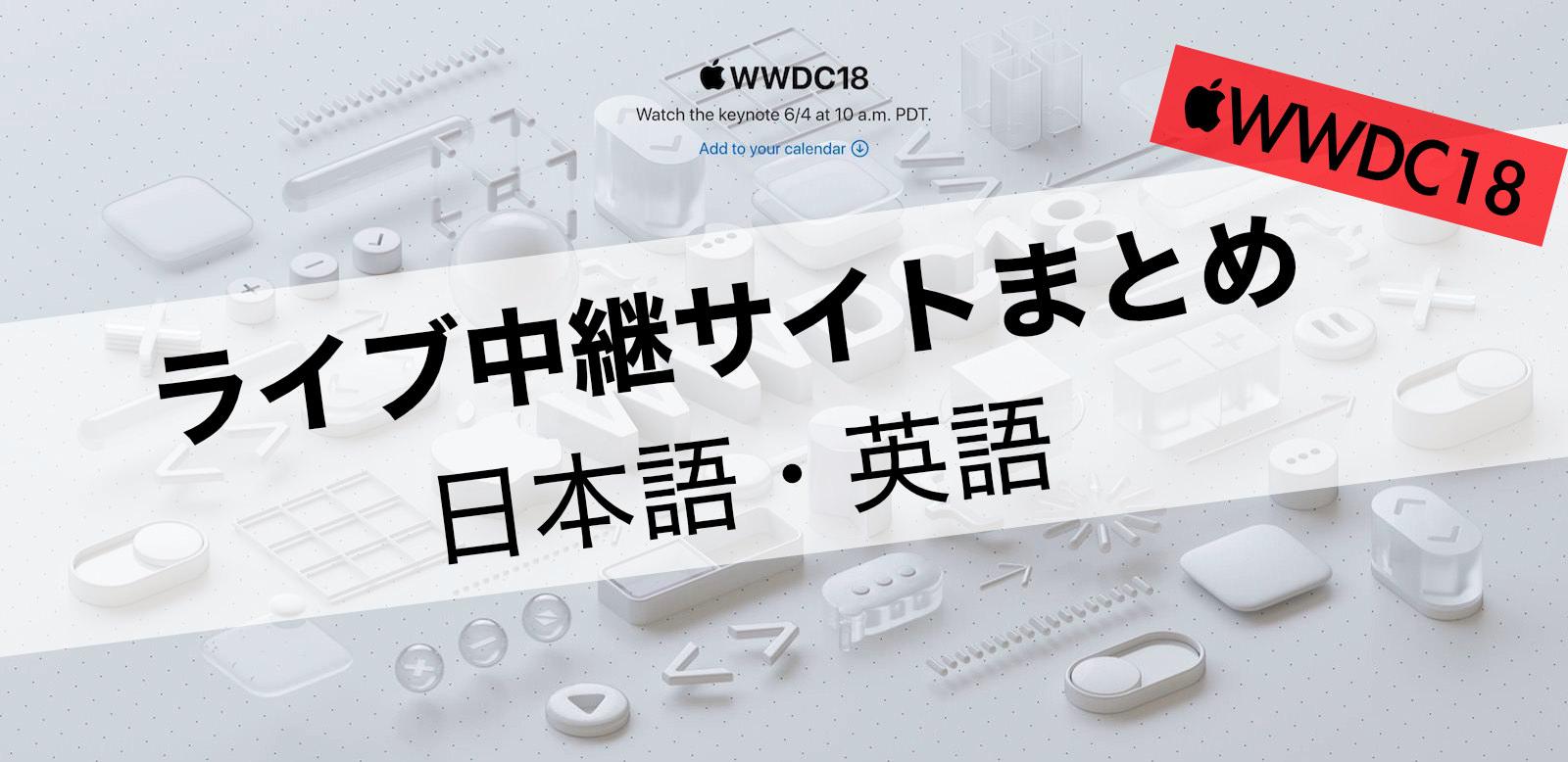 WWDC2018 live