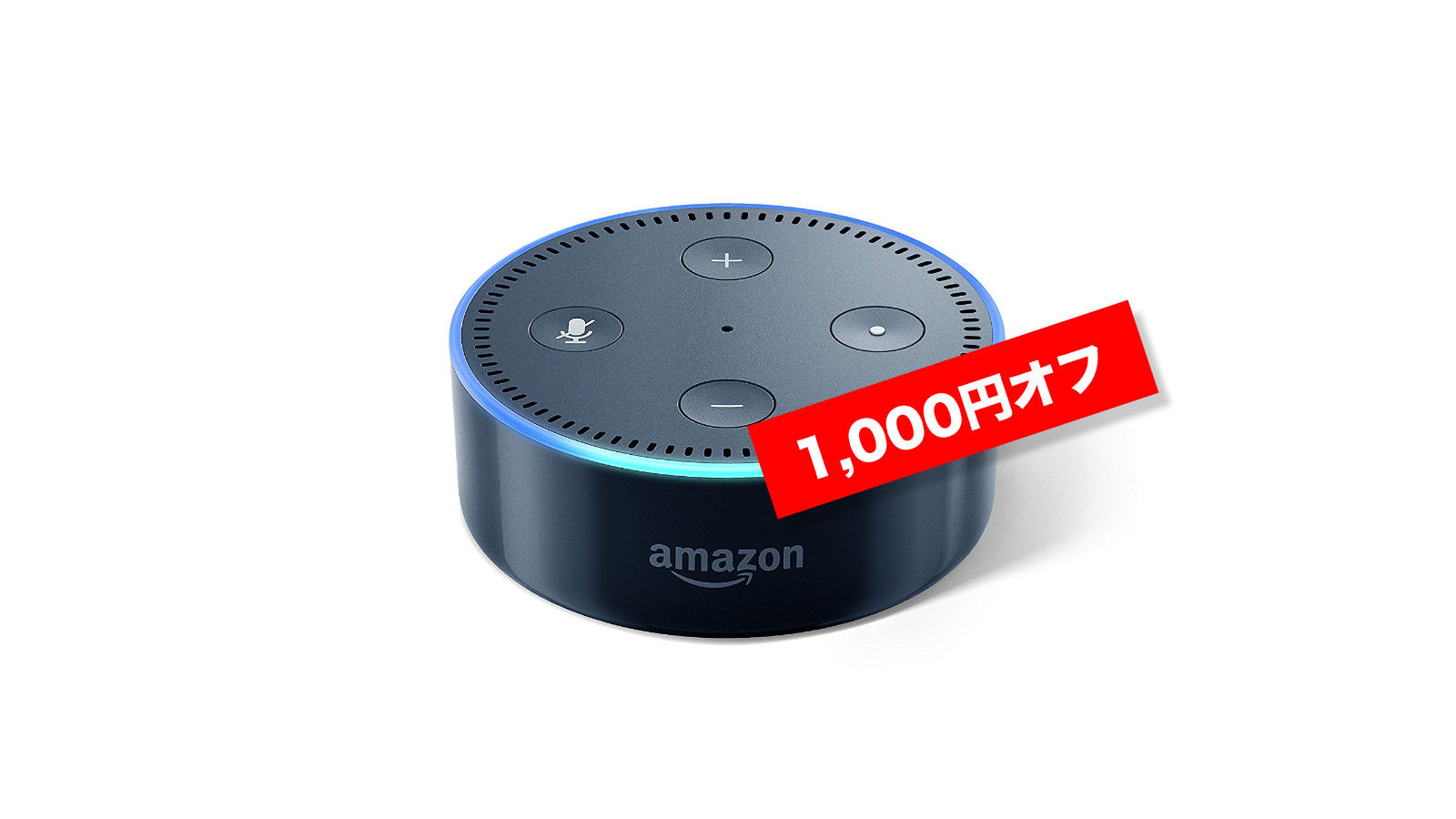 Amazon echo dot 1000yen off