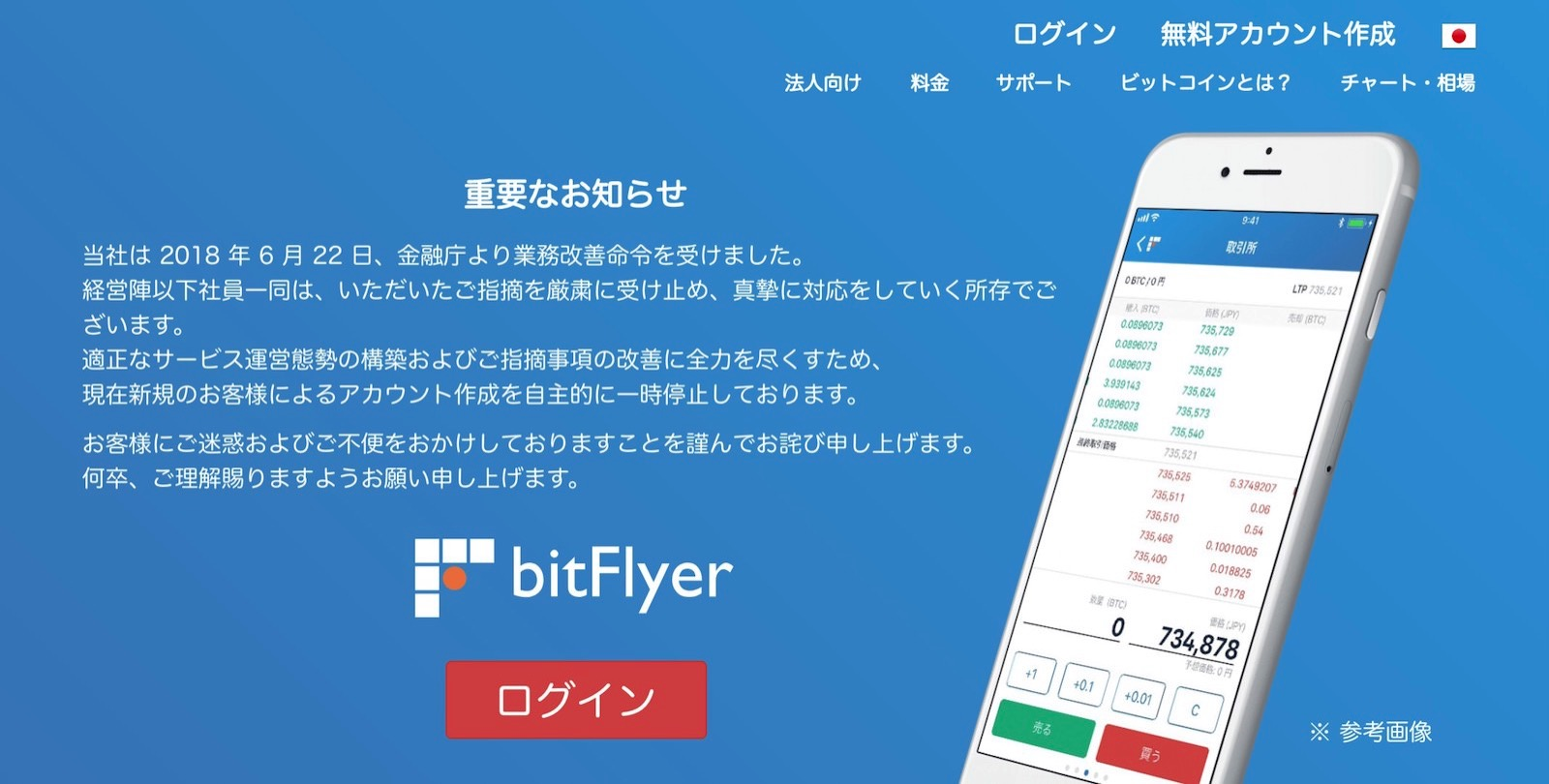 Bitflyer stops adding customers