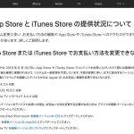iTunes-maintenance.jpg