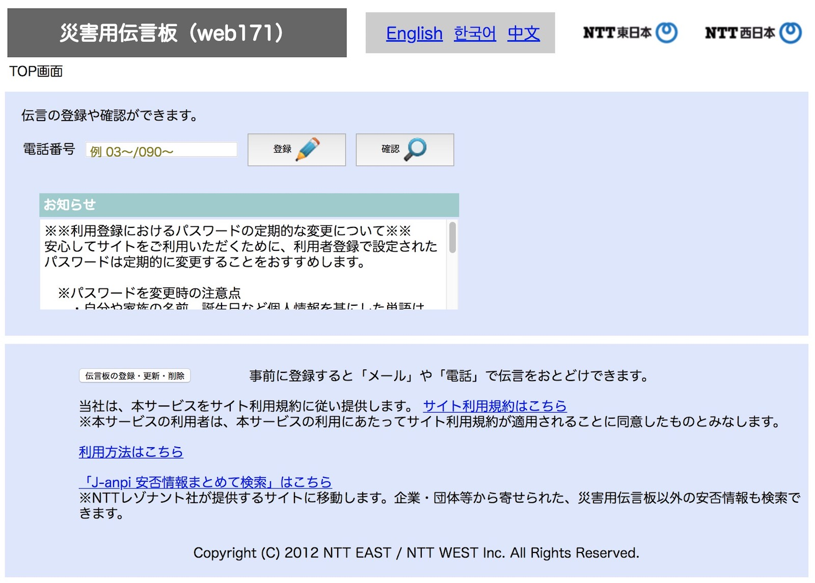 Web171 ntt