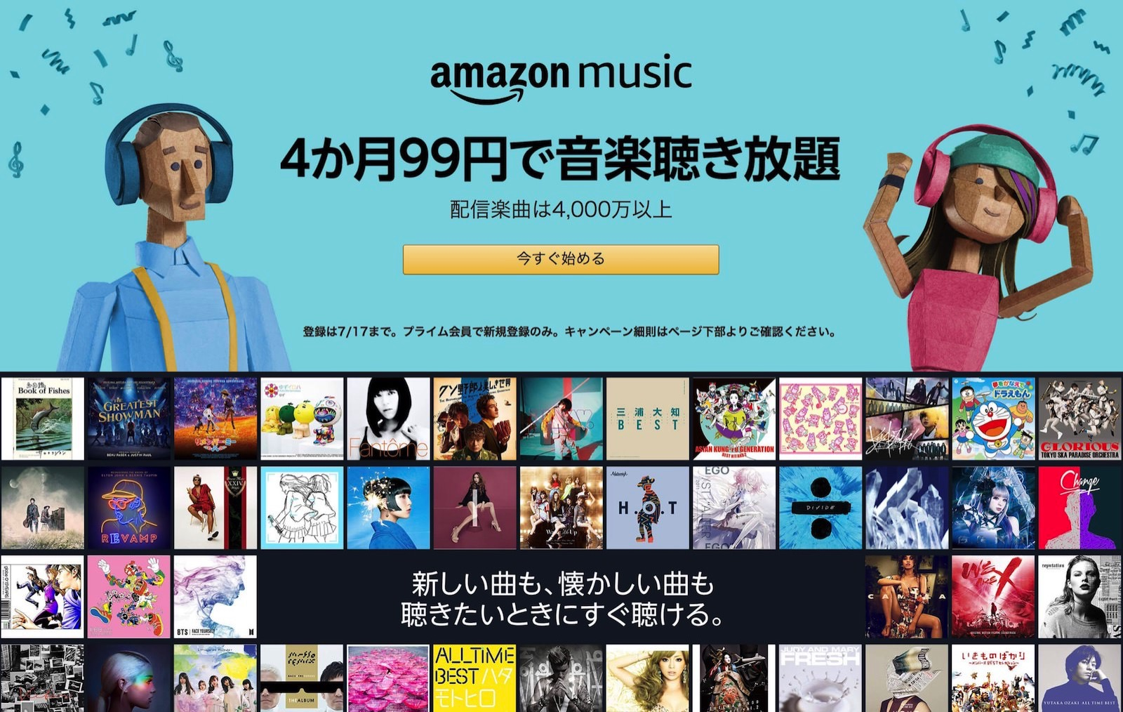 Amazon Music 4month Sale