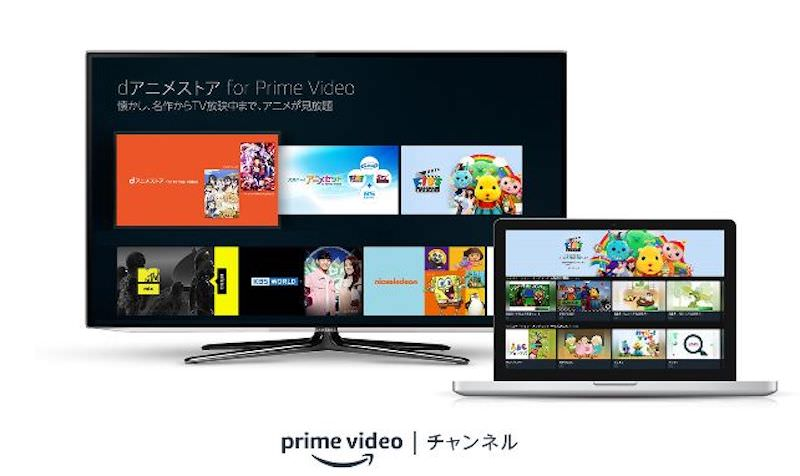 Amazon Prime Video New Channels