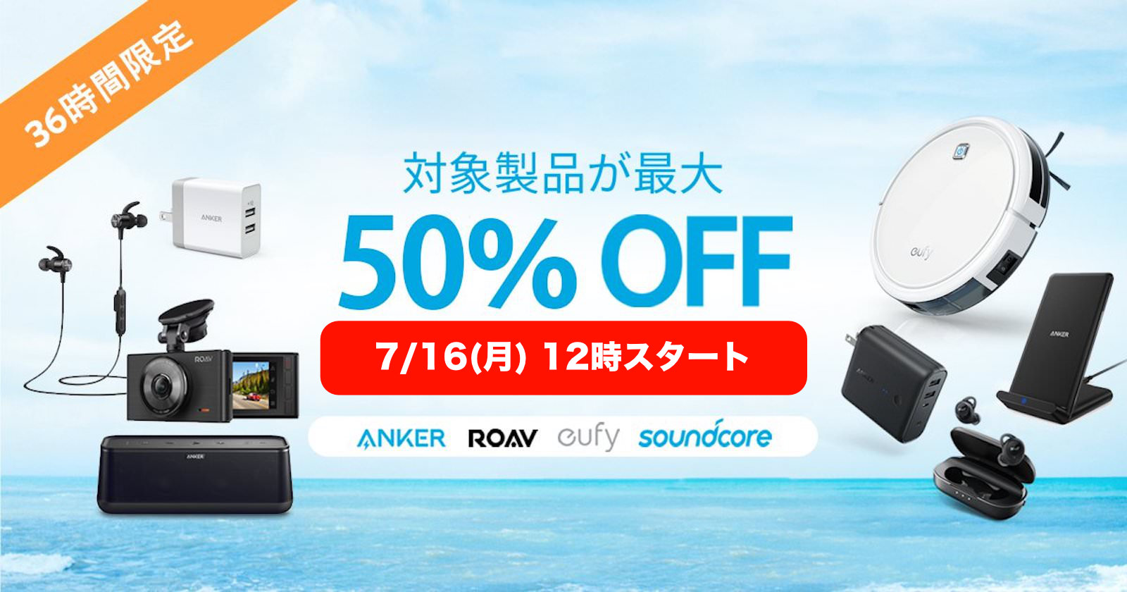 Anker Prime Day Sale 2018 Before