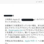 Apple ID のフィッシングメール