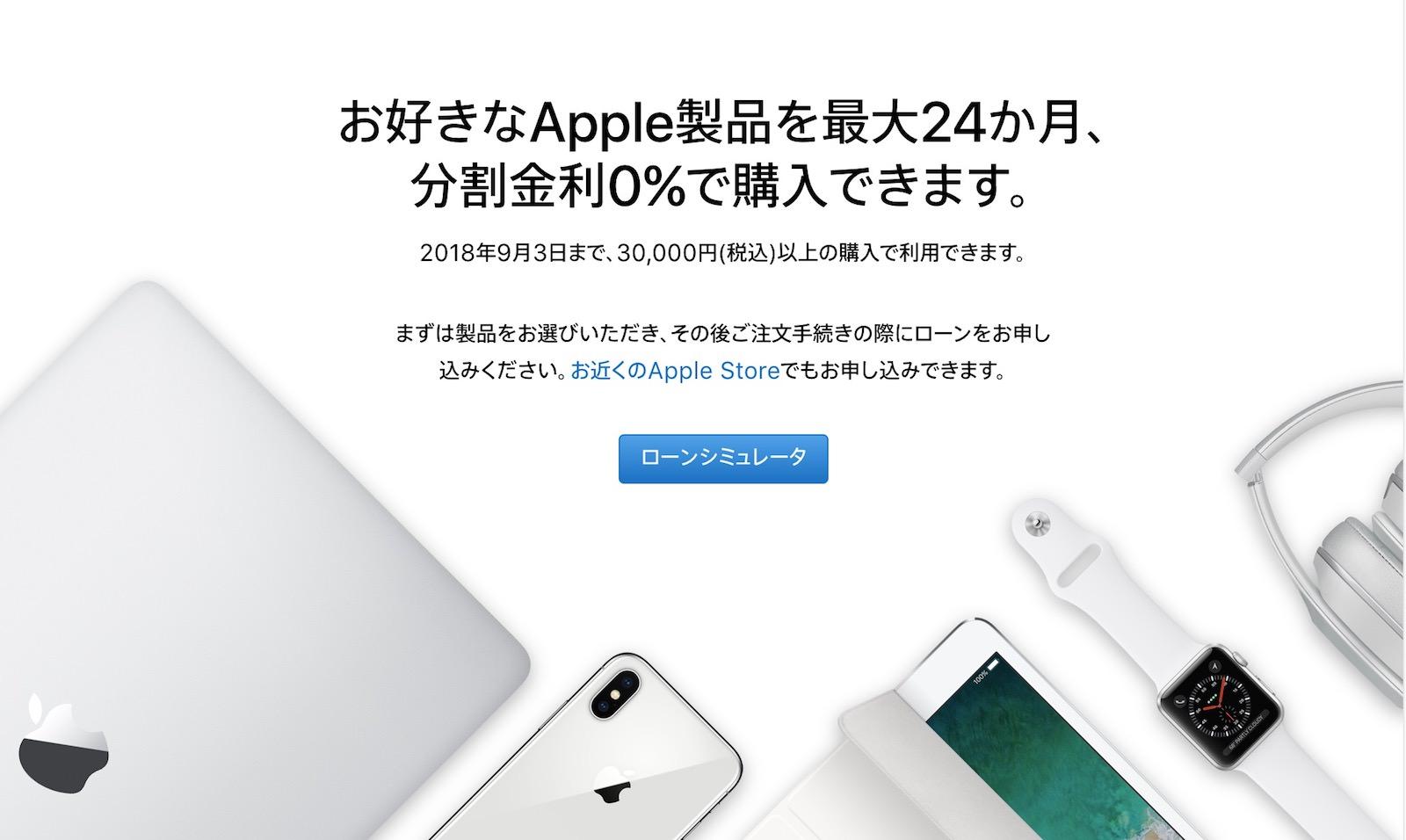 Apple financing 20180701
