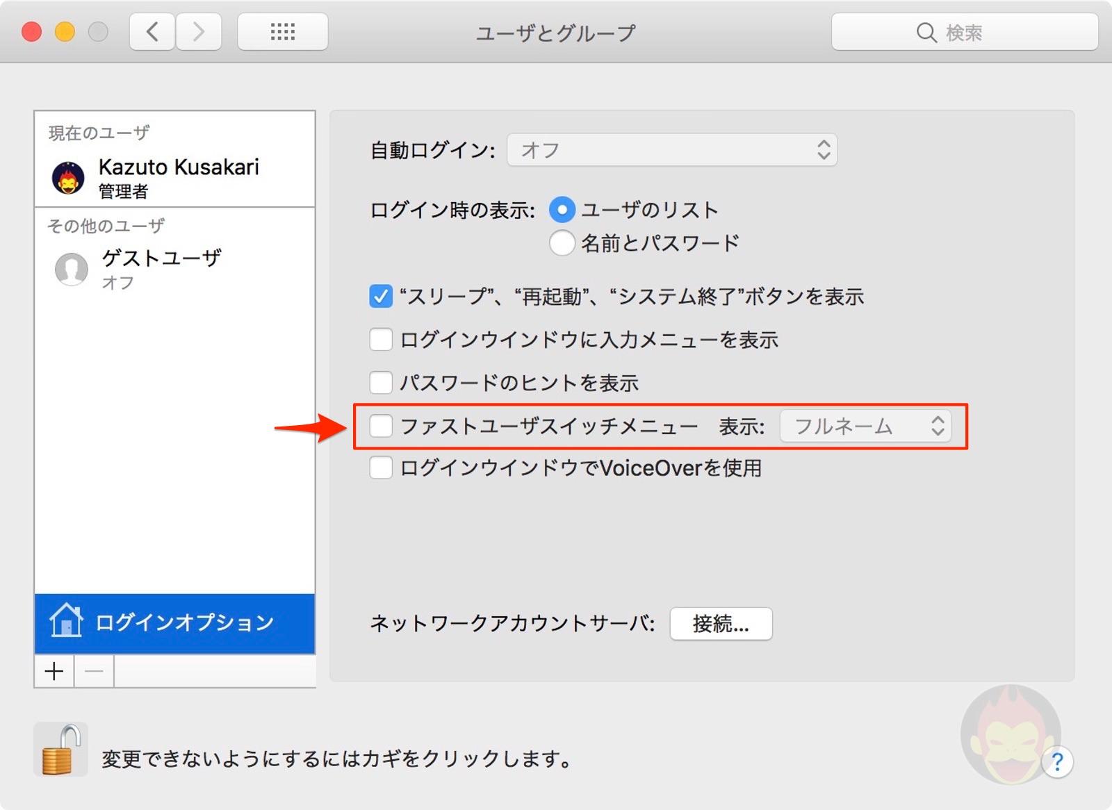 Fast-User-Swtich-on-mac-01-2.jpg