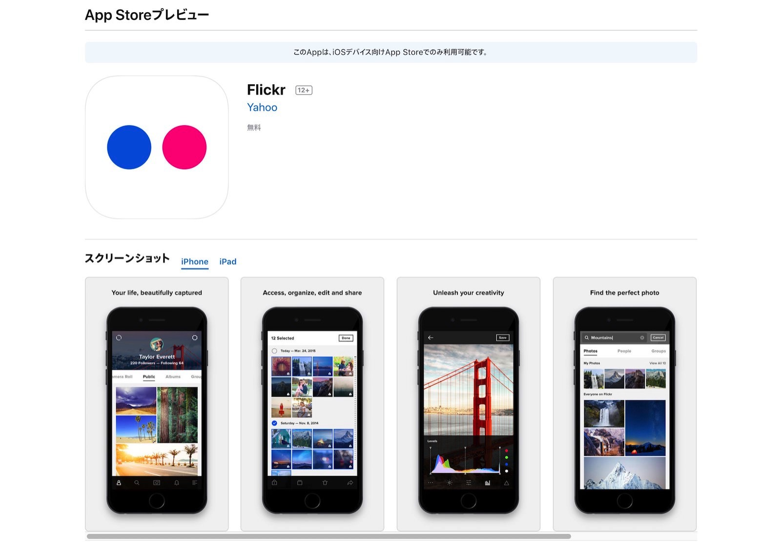 Flickr app comes back to japan