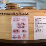 Hoshino-Resonalre-Yatsugatake-Kiyosato-Ham-10.jpg