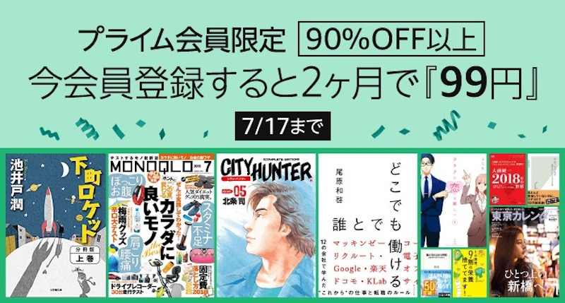 Kindle Unlimited 2months 99yen