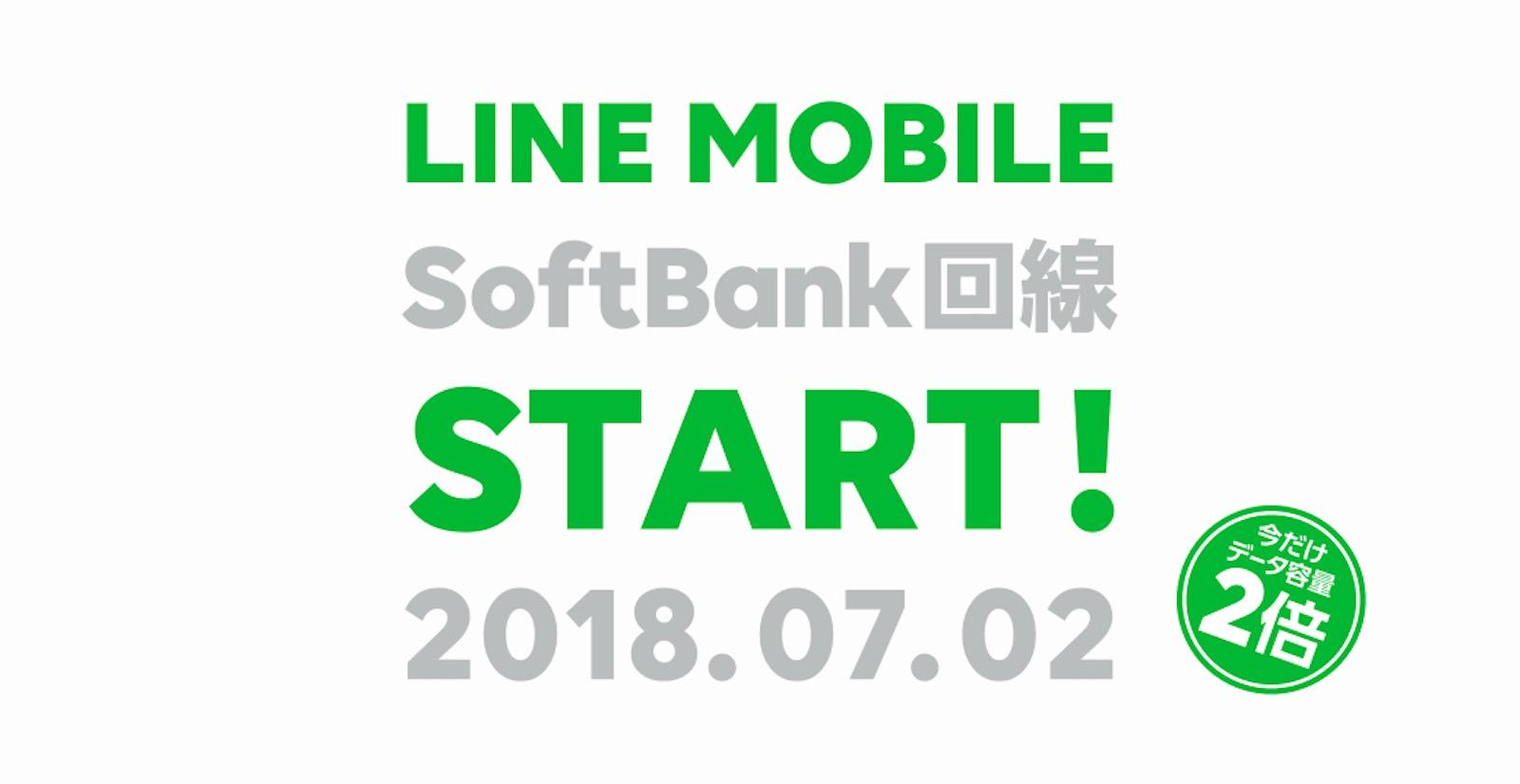 LINE-Mobile-Softbank-Start.jpg
