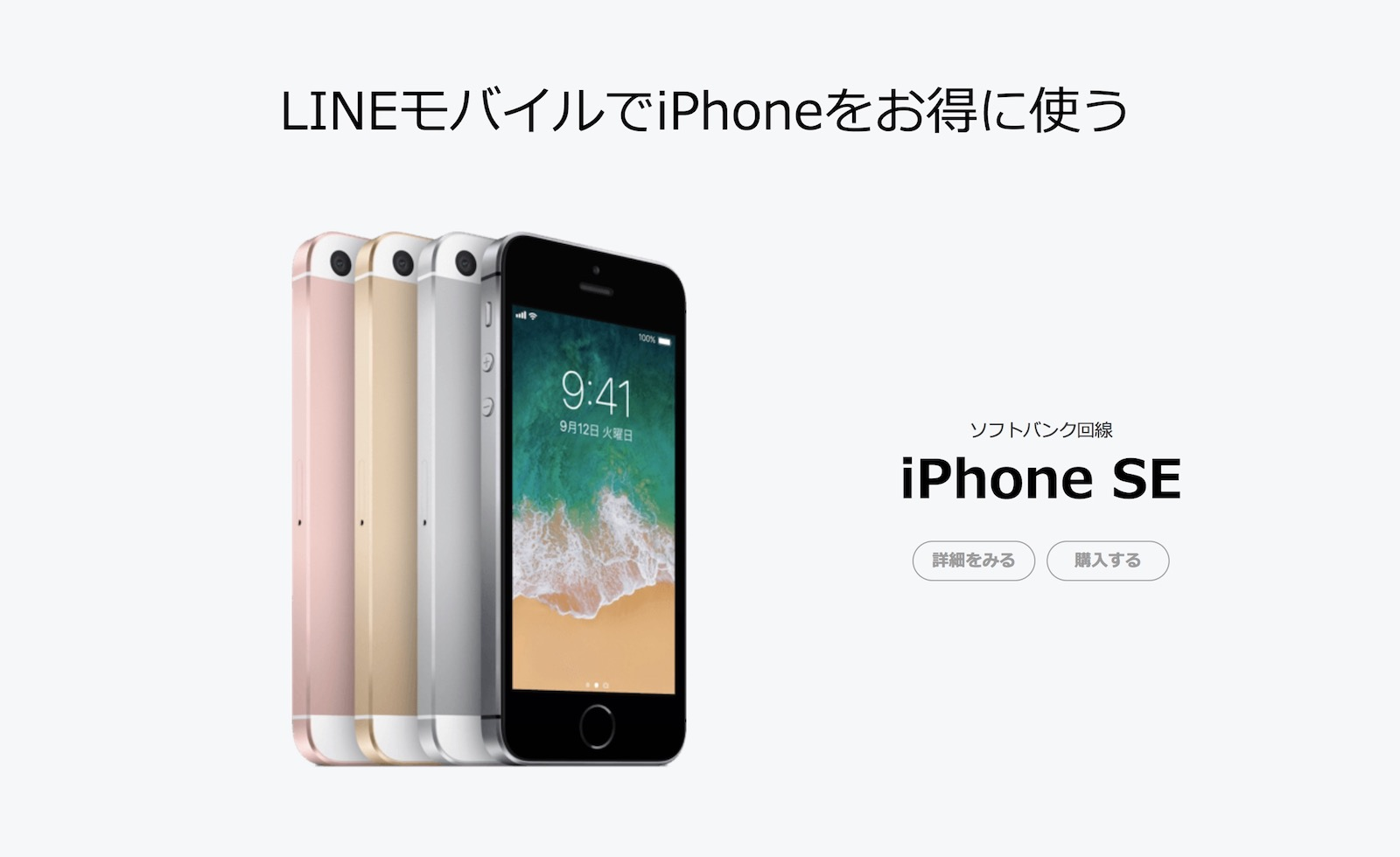 LINE Mobile iPhone SE