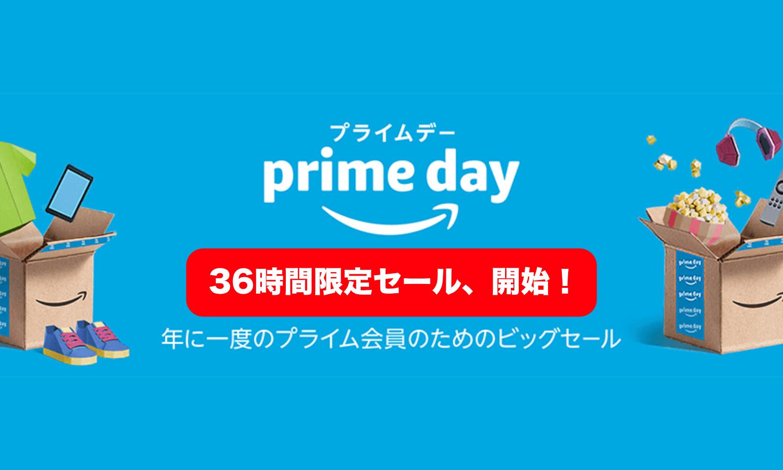 Prime Day 2018 Start