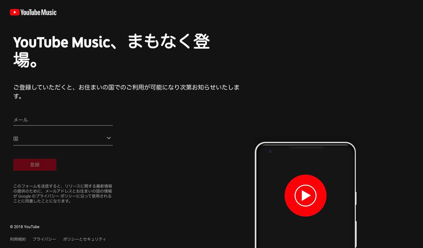 YouTube Music Coming to Japan