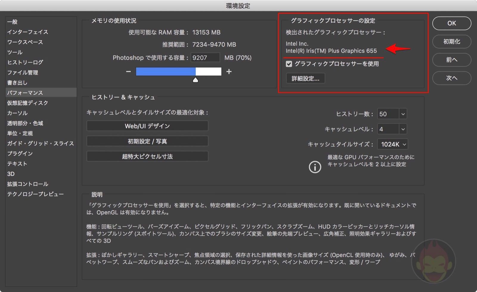 set-eGPU-and-photoshop-07-2.jpg