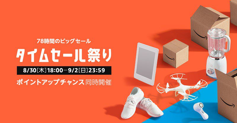 Amazon Time Sale Fes August