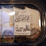 Costco-Mexican-Wrap-05.jpg