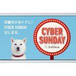 Cyber-Sunday.jpg