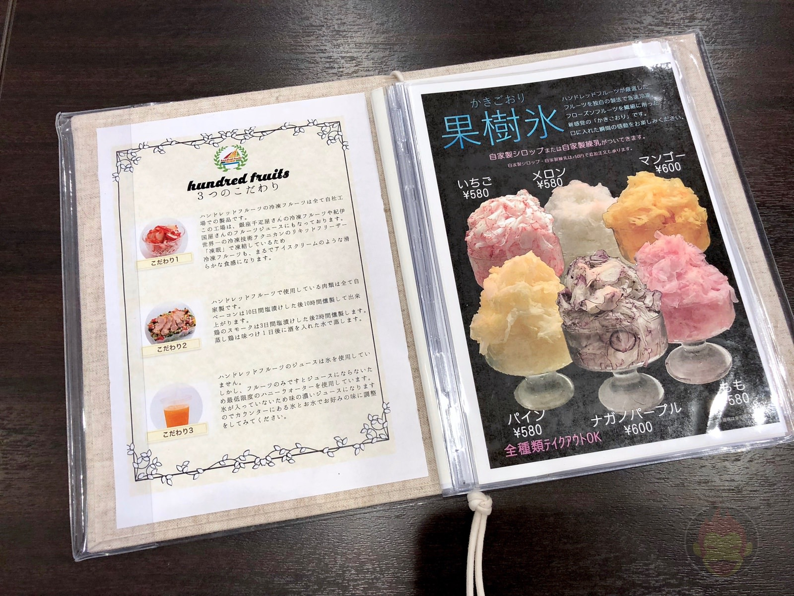 Hundred Fruits menu 01