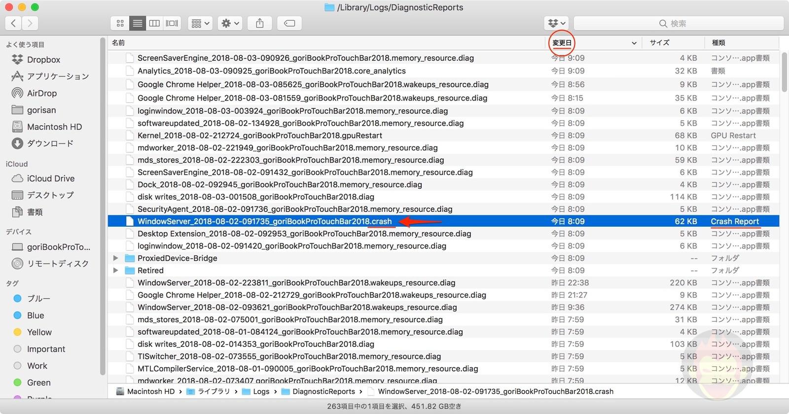 MacBook-Pro-Crash-Report-Log-02.jpg