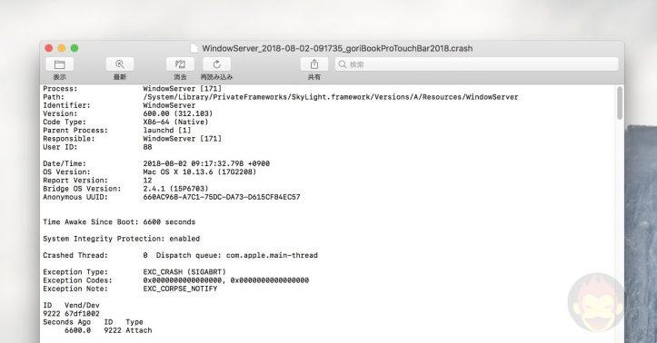 WindowServer」が原因でMacがクラッシュする場合の対処法 | ゴリミー