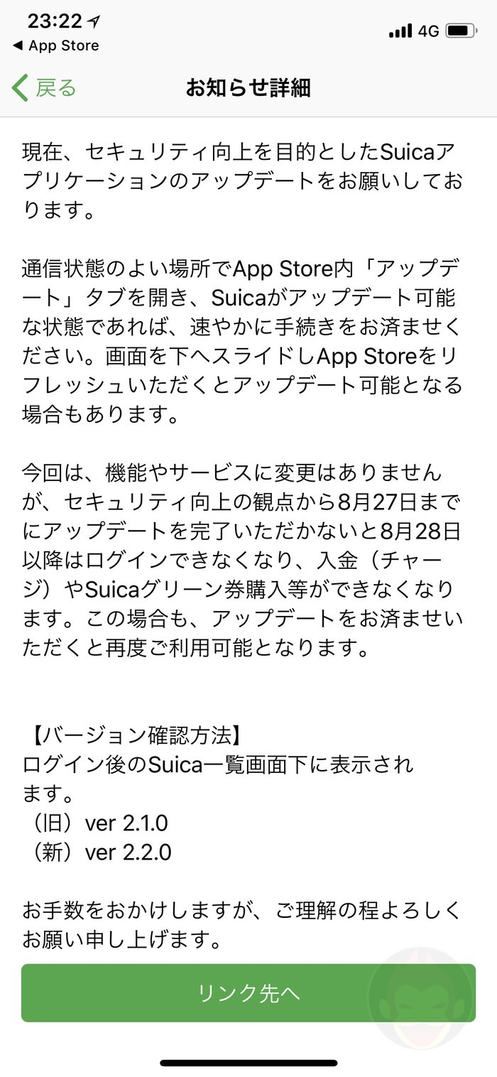 Suica App 02