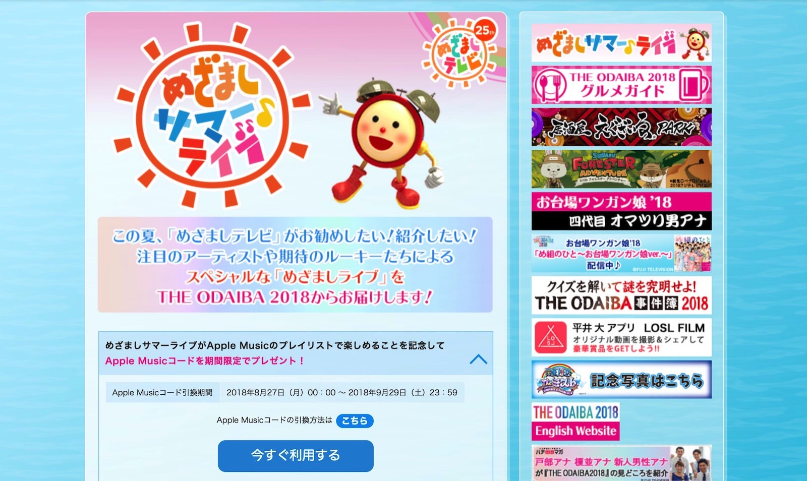 The Odaiba Apple Music Free Campaign