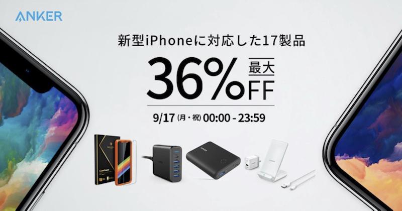 Anker 36percent off sale