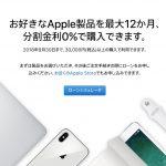 Apple-Financing-201809.jpg
