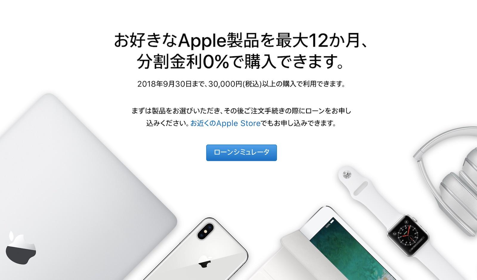 Apple Financing 201809