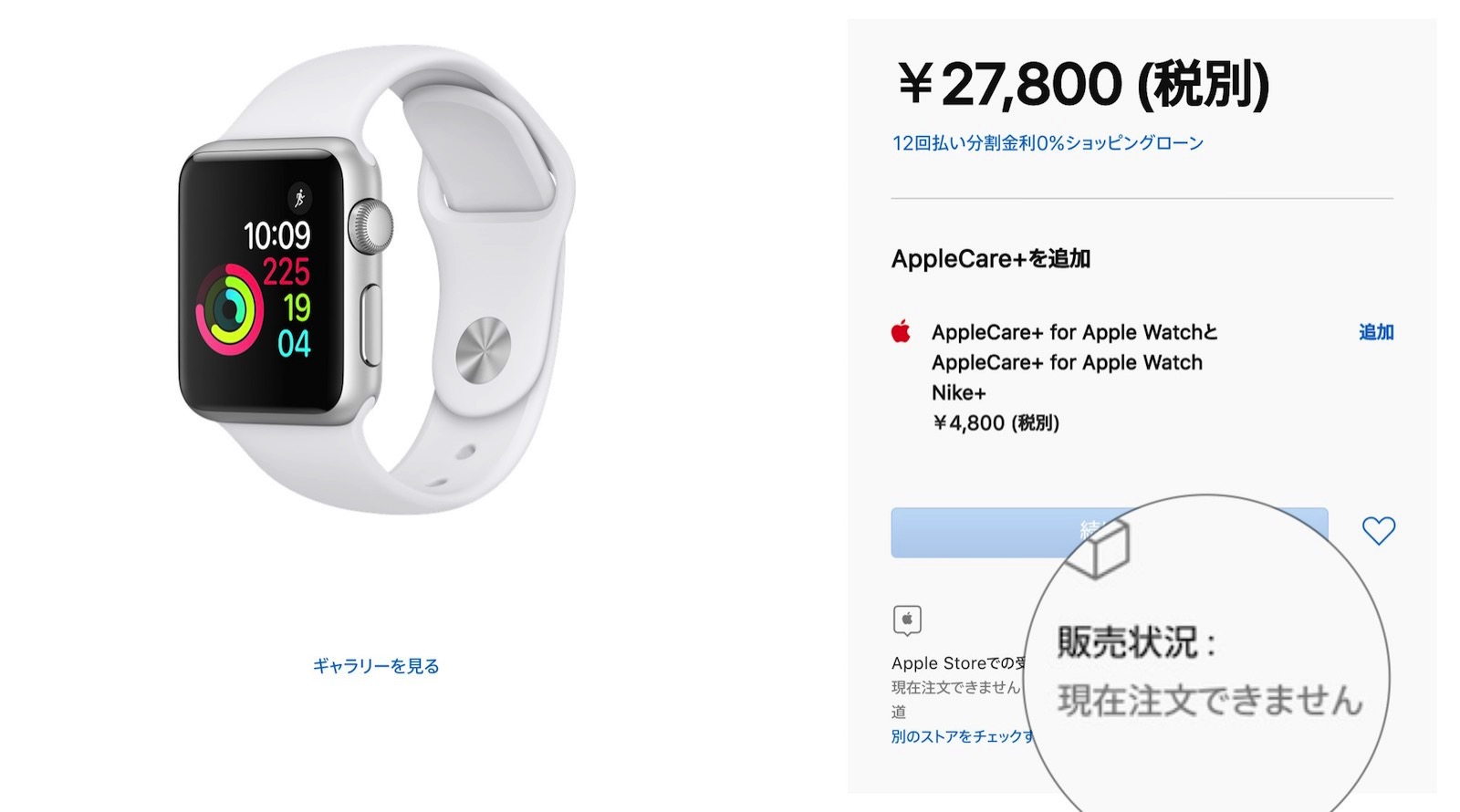 Apple Series 1 sold out