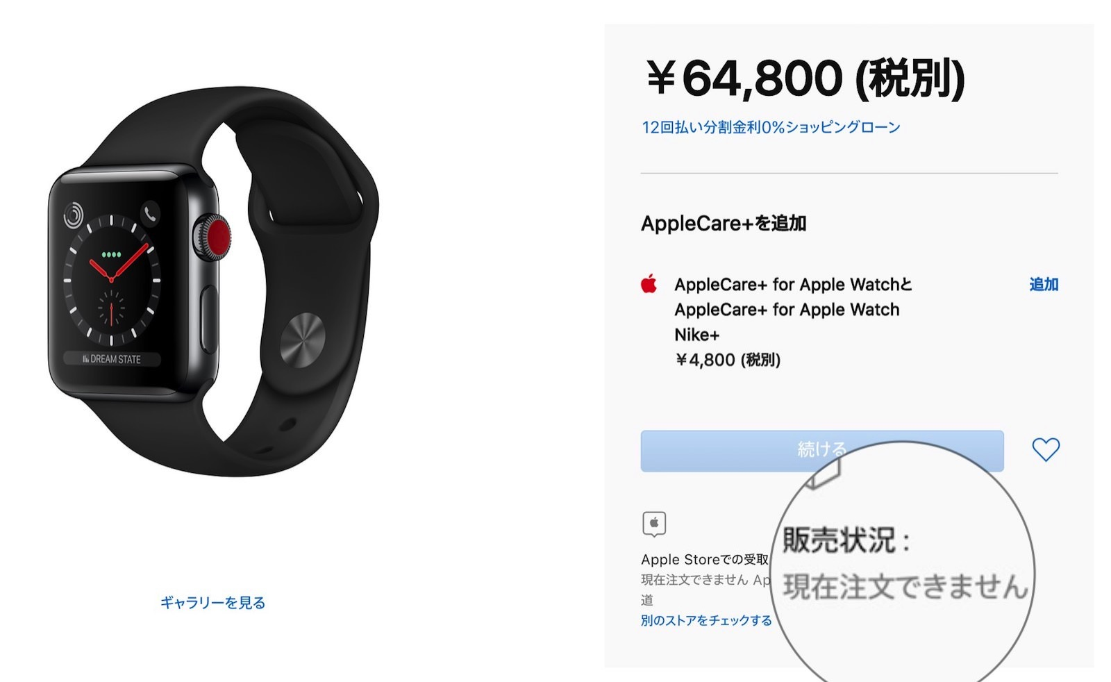 Apple Series 3 sold out