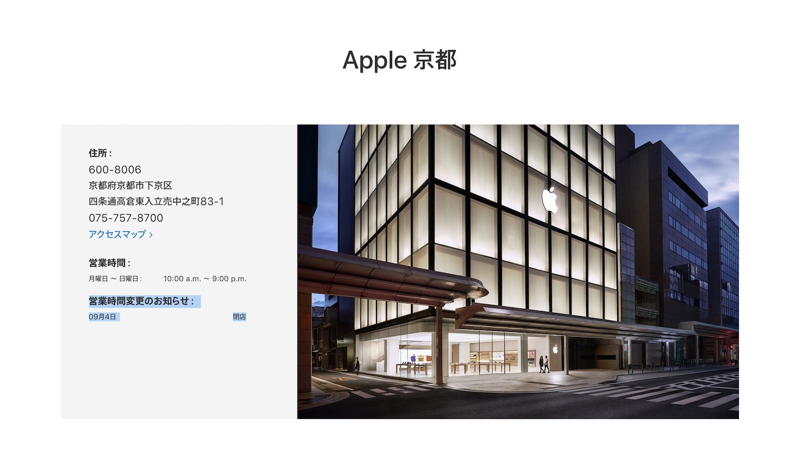 Apple Store Closed for Typhoon