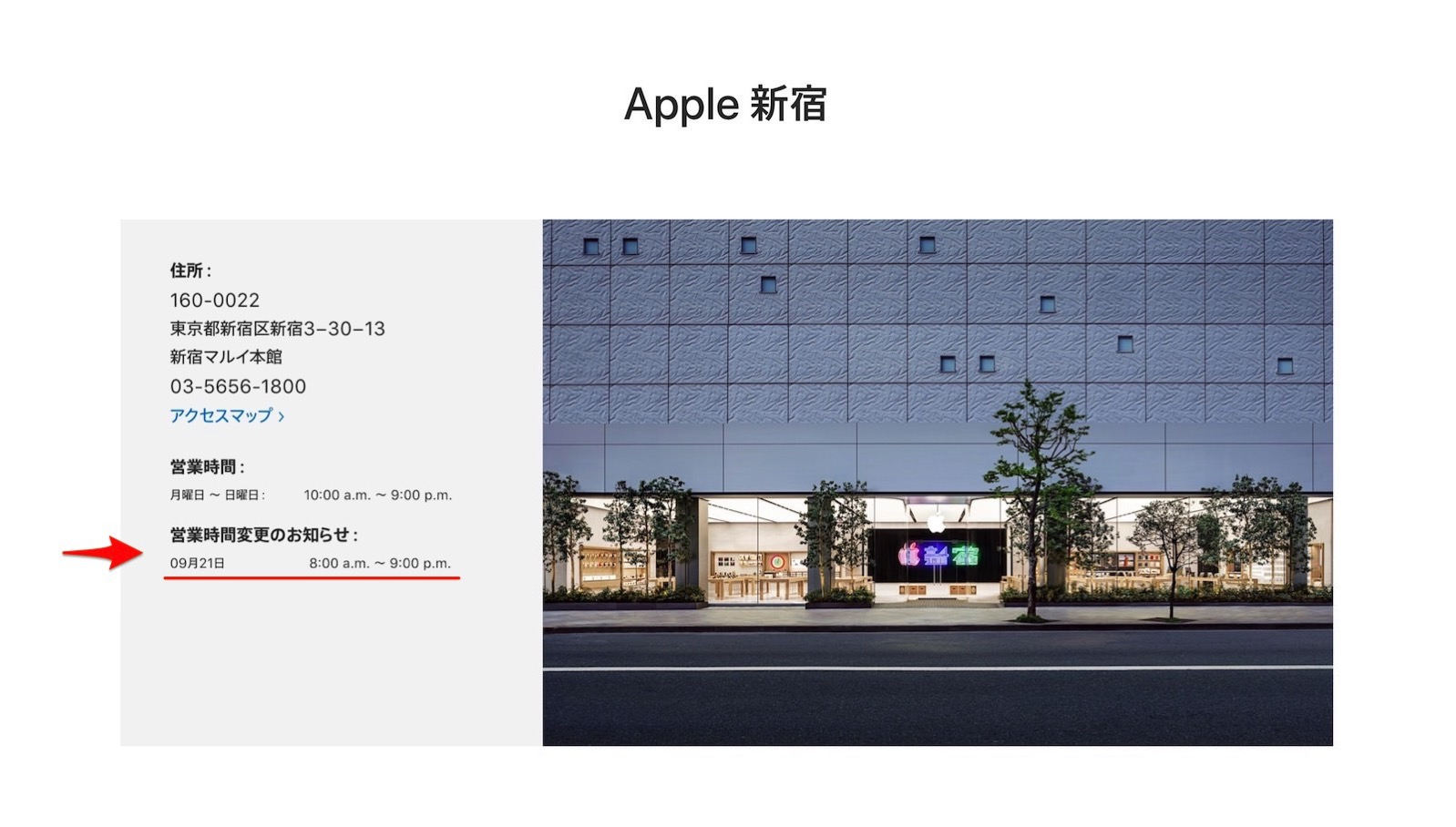 Apple Store opening sep 21