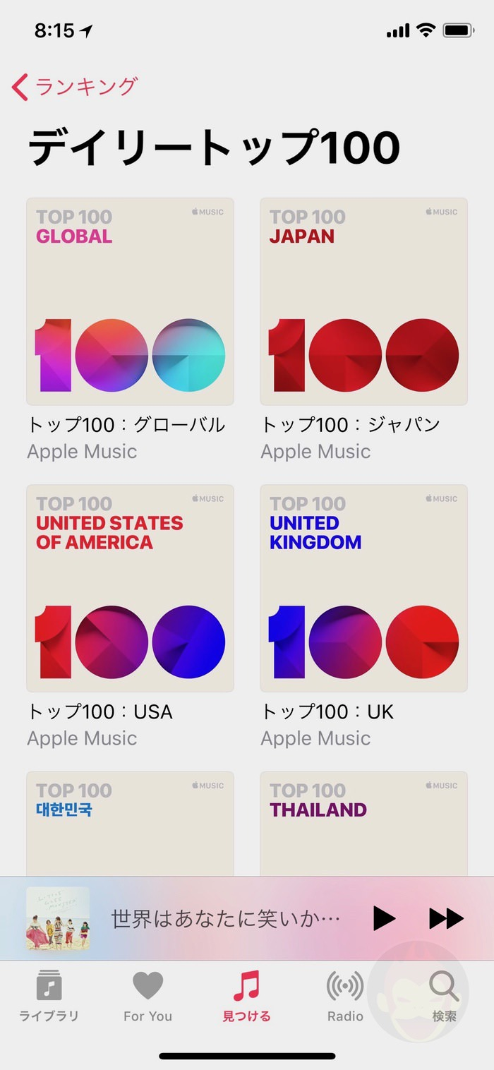 AppleMusic-DailyTop100-02