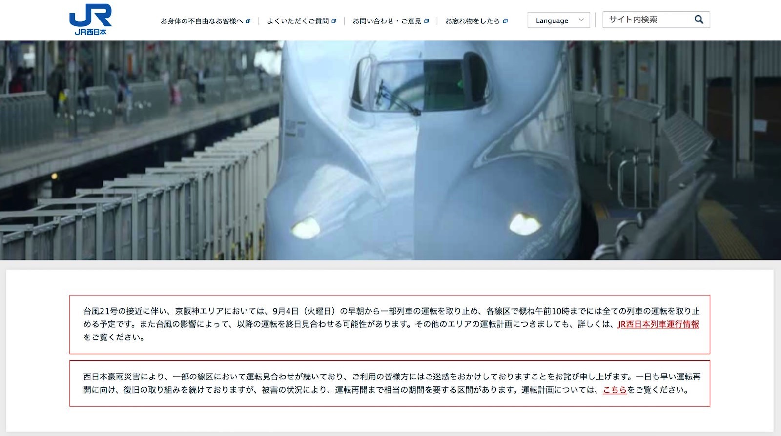 JR-West-Top-Page.jpg